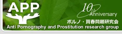 ポルノ・買春問題研究会